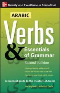Arabic verbs & essentials of grammar : second edition.